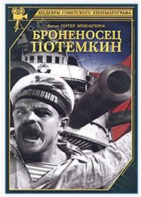 Le cuirassé Potemkine (affiche du film de Serge Eiseinstein)