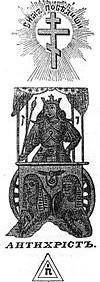 Le  Protocole des Sages de Sion - Couverture d'une édition russe de 1912, réalisée par Sergueï Nilus.