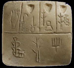 Tablette d'Uruk, 3300 av. J.-c., musée du Louvre, Paris