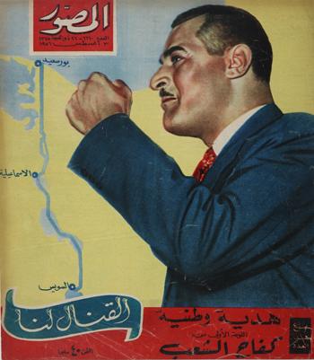 Nasser et la nationalisation du canal (couverture de al-Musawar n°1660, août 1956)